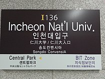 Incheon National University undergrunnsstasjon Hangul: 인천대입구역 Hanja: 仁川大入口驛 RR: Dongmak-yeok
