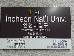 Incheon National Univ. Station.jpg