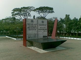 Martyred Intellectuals Memorial - Foundation plaque of the memorial, Mirpur, Dhaka.