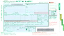 郵便 局 国際 郵便
