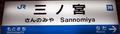 JRSannomiyaPlatformSign.png