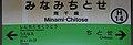 JR Chitose-Line Minami-Chitose Station-name signboards (1).jpg
