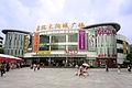 JUSCO Sun City Store.JPG