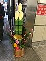 Kadomatsu Akihabara Dec 29 2018 11-36-02 AM.jpeg