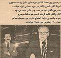 Kamran Diba with Nelson Rockefeller.jpg