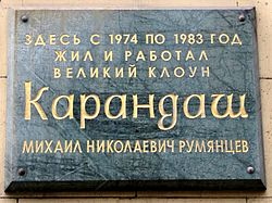 Karandash Plaque.jpg