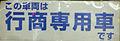 Keisei-gyosho-senyo-car.jpg