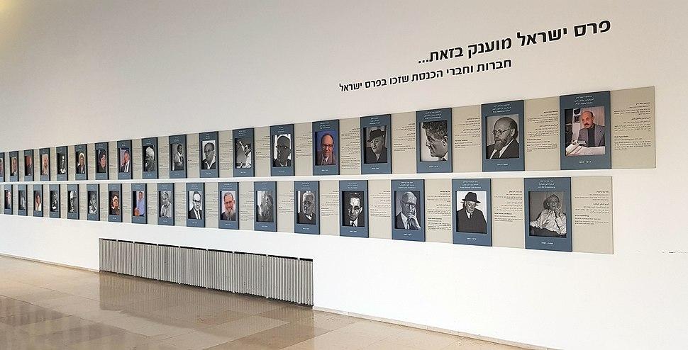 Knesset members - Israel prize recipients
