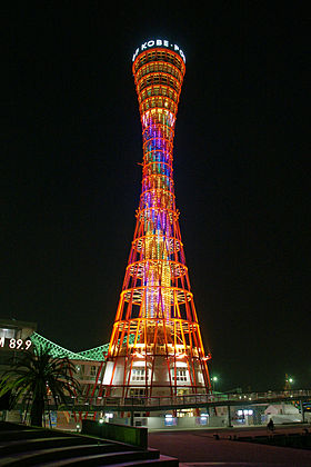 Kobe Port Tower03bs3200.jpg