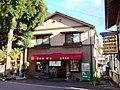 Koraku restarurant, Okutama, Tokyo, Japan.JPG