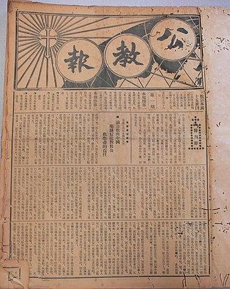 Kung Kao Po - Image: Kung Kao Po 1st issue