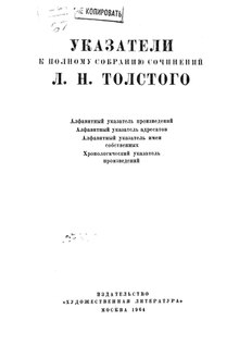 L. N. Tolstoy. All in 90 volumes. Volume 91.pdf