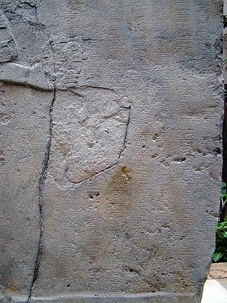 La Mojarra Stela 1 - Image: La Mojarra Estela 1 (Escritura inferior)