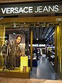 MC JW Marriott 澳門銀河 Galaxy Macau mall The Promenade shop Versace Jeans clothing Jan 2017 IX1.jpg