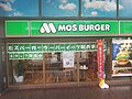 MOS-Burger-Ikeshita-Nagoya.jpg