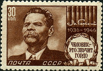 Postage stamp, the USSR, «10 years since the death of M. Gorky» (1946, 30 kopeeks)