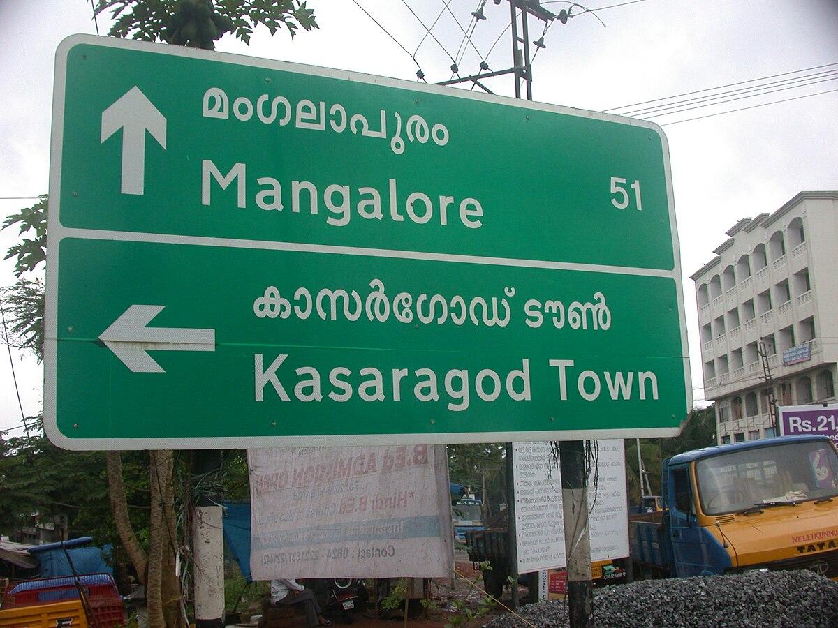 Malayalam script wikipedia thecheapjerseys Choice Image