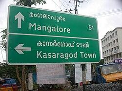 एक द्विभाषी मलयालम और अंग्रेज़ी साइन बोर्ड