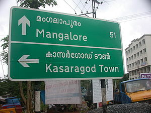 Road signs in India - A signboard in Kerala