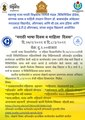 Marathi bhasha divas 2021.pdf