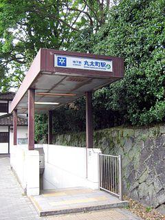 Marutamachi Station Metro station in Kyoto, Japan