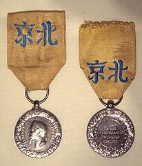 従軍したフランス兵に贈られた中国戦線従軍記念章Médaille_commémorative_de_l'expédition_de_Chine_