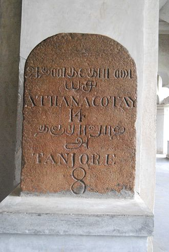 Tamil numerals - A milestone which uses both Tamil and Indo-Arabic Numerals (Tanjore Palace Museum).