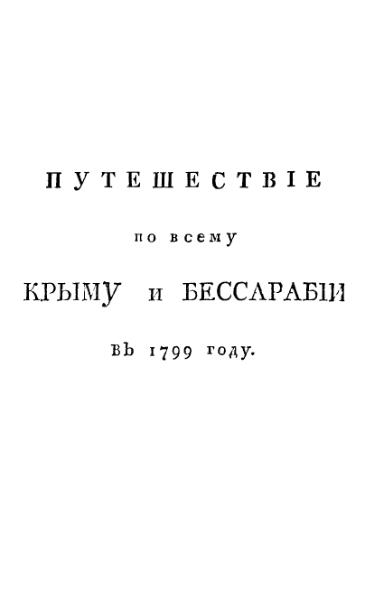 File:Mnib370-Sumarokov-PutKrymBessarab.djvu