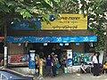 Mobile myanmar IMG 5347.jpg
