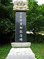 Monument-Golgulsa-Gyeongju-Korea-01.jpg