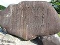 Monument of Daisen-Sanka 01.jpg