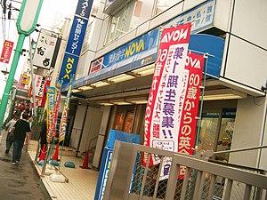 Nova (eikaiwa) - A Nova branch