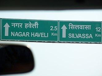 Nagar Haveli - Sign for Nagar Haveli