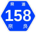 Nara Pref Route Sign 0158.svg