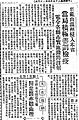 News of contagious diseases Taiwan 1946.jpg
