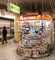 Newsstand concession on Tokyo Metro platform.jpg