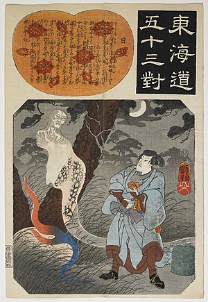 Tōkaidō (road) - Nissaka Station, Utagawa Kuniyoshi, Tōkaidō gojūsan tsui . Collection Samuel P. Harn Museum of Art (2005.25.7.26) Samuel P. Harn Museum of Art