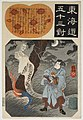 Nissaka Station, Utagawa Kuniyoshi, Parallel Tokaido Series. Collection Samuel P. Harn Museum of Art (2005.25.7.26).jpg
