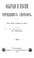 Obichai i pesni turetskih serbov.png
