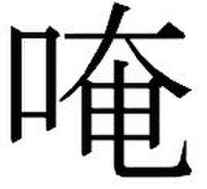 Om - Image: Om cinese
