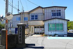 Ōma, Aomori - Ōma town hall