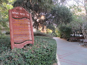 Ma'alot massacre - Ma'alot massacre victim avenue (Sderot Kam) in Ramat Gan.