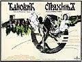 Plakat - Banovic Strahinja, SNP, 1990-1991.jpg