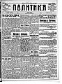 Politika 11 april 1913.jpg