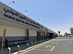 Prince Naif bin Abdulaziz Regional Airport (2).JPG