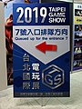 Queued up for the entrance 7, Taipei Game Show 20190126.jpg
