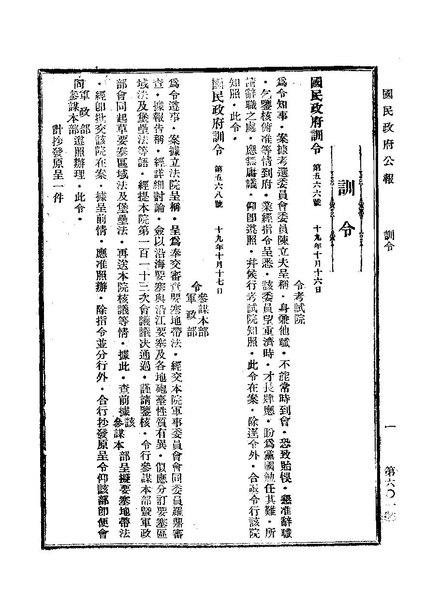 File:ROC1930-10-18國民政府公報601.pdf
