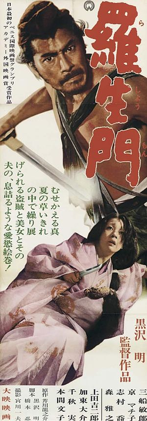 Rashomon - Original Japanese poster from 1962 re-release