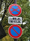Road sign no stopping or parking.JPG