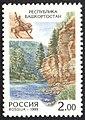 Rus Stamp-Salavat+Baskiria-Memo.jpg